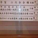 仙台懇親会開催風景 (1)