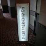 仙台懇親会開催風景 (2)