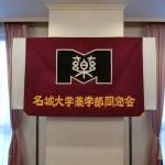 仙台懇親会開催風景 (3)