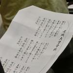 尾張西支部設立総会 (26)