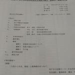 尾張西支部設立総会 (40)