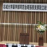 尾張西支部設立総会 (6)