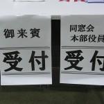尾張西支部設立総会 (9)