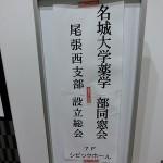 尾張西支部設立総会 (3)