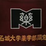 同窓交流会in金沢 (2)